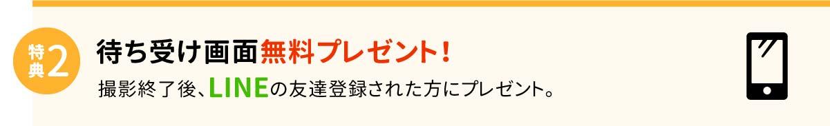 特典2 待ち受け画面無料プレゼント!