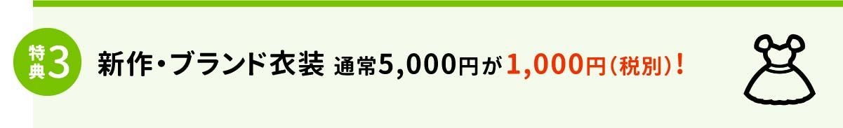 特典3 新作・ブランド衣装 通常5,000円が1,000円(税別)!
