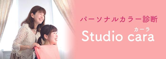 Studio cara