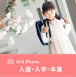 入園・入学・卒業