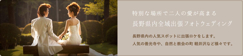 長野県内全域出張フォトウェディング