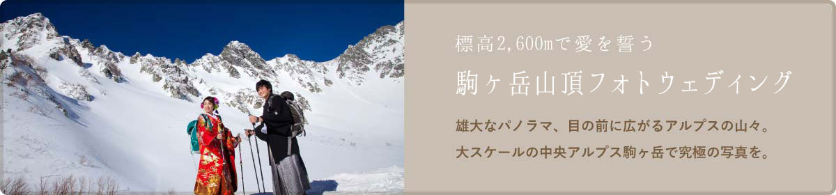 駒ケ岳フォトウェディング