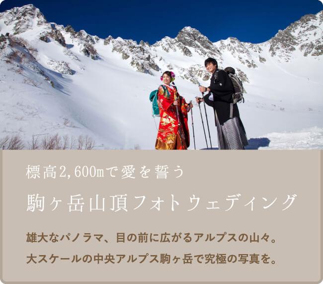 駒ケ岳山頂フォトウェディング